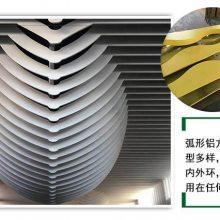 弧形铝方通规格定制 商场造型弧形铝方通 铝方通弧形吊顶生产厂家