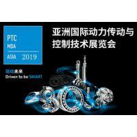 2019上海PTC-***国际动力传动与控制技术展览会