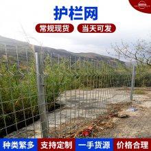 热镀锌钢丝网 光伏电厂镀锌丝围栏网 武汉光伏护栏网