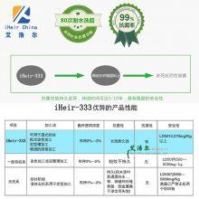 供应厂家进口广州艾浩尔iHeir-333纺织防霉抗菌剂