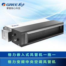 北京格力商用风管机一拖一 格力空调 格力中央空调嵌入式风管机