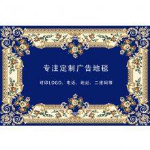 天津广告地毯厂_彩色广告礼品印花地垫定制
