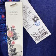 【美迪菲】21夏工厂女装实体直播 品牌折扣女装 批发走份尾货***大码中老年女装