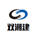 安平县双建丝网制品有限公司