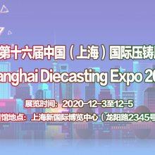 2020第十六届中国(上海)国际压铸展览会