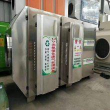 印刷厂活性炭光氧一体机设备喷漆房除味UV光氧净化器废气处理设备