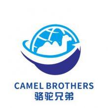 深圳市骆驼兄弟国际货运代理有限公司