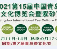 2021第15届中国(青岛)国际茶文化博会暨紫砂艺术展
