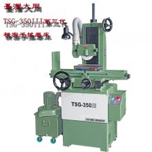 供应台灣原裝大同磨床TSG-350-III第三代精密平面磨床大同磨床