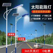 固安LED路灯生产厂家 6米海螺臂太阳能路灯 灯谷品质路灯