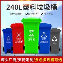 垃圾桶户外240L分类垃圾桶塑料脚踩垃圾桶环卫挂车垃圾箱小区120L大号