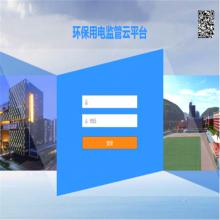 连云港 污染治理设施用电监管 AcrelCloud-3000 环保云平台