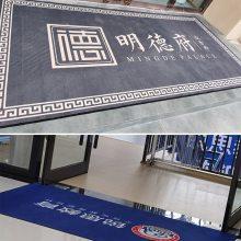 广告礼品门垫印字图案_广告地毯定制logo印字印图门垫商用丝圈脚垫