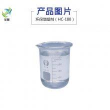 聚氨酯双组份胶水***环保增塑剂 聚醚替代品价格低质量优