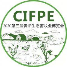 2020中国贵阳第三届生态畜牧业博览会
