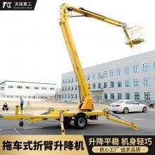 高空作业平台14米天城重工可旋转式折臂式升降机供应