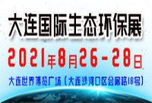 2021大连国际生态环保展