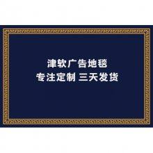 天津广告地毯大全_礼品脚垫可水洗,地垫 logo广告毯