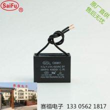 厂直优品 赛福CBB61 450V 4UF阻燃环氧树脂除湿机油烟机电机电容器