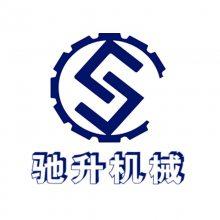 河南驰升机械设备有限公司