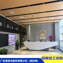 华为'hua wei'营业总部天花木纹转印铝单板'开灯孔'