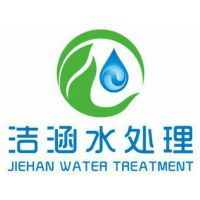广州洁涵水处理设备科技有限公司