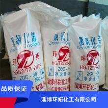 环拓化工白色晶体锆英砂化妆品二氯氧化锆厂家直销