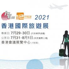 2021年第35届香港国际旅游展、第16届商务会奖旅游展