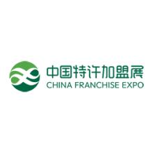 2021中国特许加盟展(北京站)