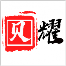 河北贝耀金属丝网制品有限公司