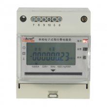 安科瑞DDSY1352-C 预付费单相电能表 抄表系统 远程预付费 导轨安装