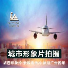 韶关城市形象片拍摄 旅游宣传片制作 旅游广告视频制作