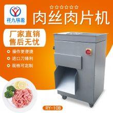 供应祥九瑞盈RY-10B型鲜肉切肉机