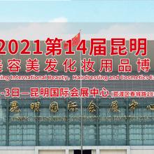 2021第14届昆明国际美容美发化妆用品博览会