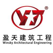 广东盈天建筑工程有限公司