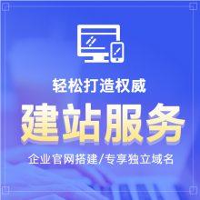 企业网站创建 独立官网定制 独立建站