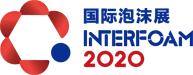 2020上海国际泡沫工业展览会(简称:国际泡沫展/Interfoam)