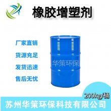 NBR橡胶***环保生物酯增塑剂 液态橡胶增塑剂 抗老化不析出免费试样