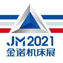 2021第17届宁波机床模具展第6届中国(宁波)国际智能工厂展览会