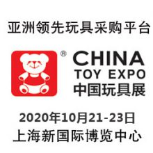 2020第十九届中国国际玩具及教育设备展览会