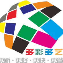 北京多彩多艺图文制作中心