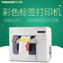 彩色不干胶打印机卷筒工业级彩色标签打印机模切覆膜复卷一体机爱普生彩色
