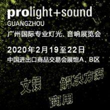 2020第十八届广州***专业灯光音响展览会
