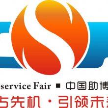 2021第九届广州国际自助售货系统与设施博览交易会