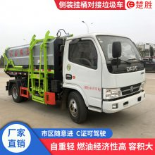 多功能蓝牌垃圾运输车_东风小多利卡D6垃圾车_对接式垃圾车厂家