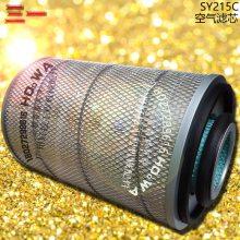 SANY/三一SY215C挖机发动机空气滤芯_三一215空气滤清器