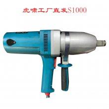 虎啸 S1000电动扳手, 300-1000NM冲击扳手