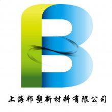 上海邦塑新材料有限公司