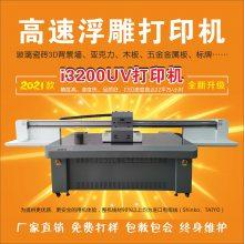 浮雕打印机 3D背景墙打印机 高速打印机 亚克力金属标牌打印机 i3200UV打印机