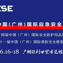 2021中国(广州)国际应急安全博览会暨第十一届消防展